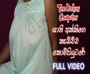 [Full Video] Sri Lankan Lady Seduce Computer Guy for Sex | ශානි අක්කිගෙ කම්ප්යුටරේ කැඩිලා from sri lankan sinhala sex tisha sex video com